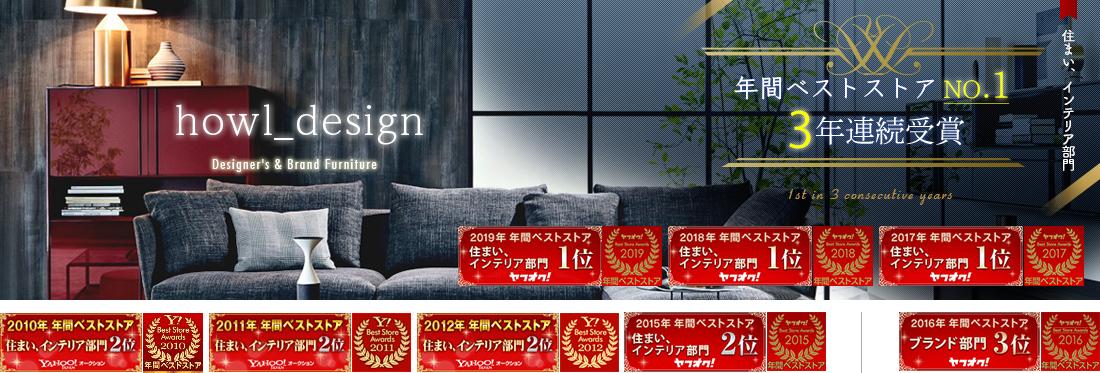 howl_design
