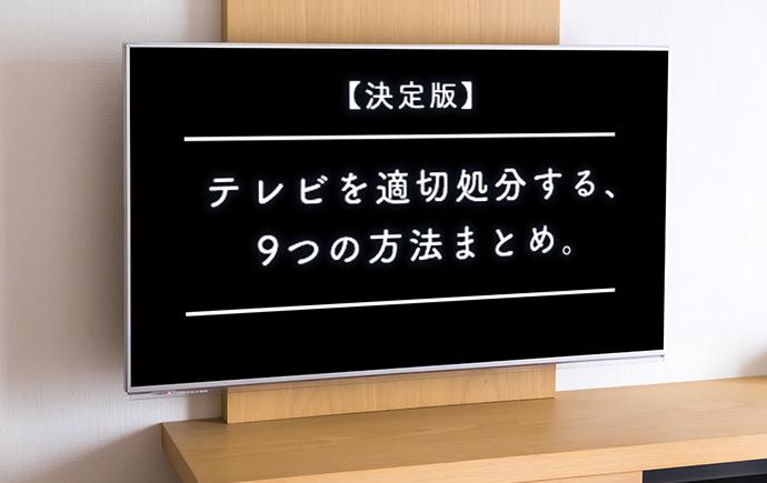 【決定版】テレビを適正に処分する9つの方法を、おトクでカンタンな方法からご紹介!